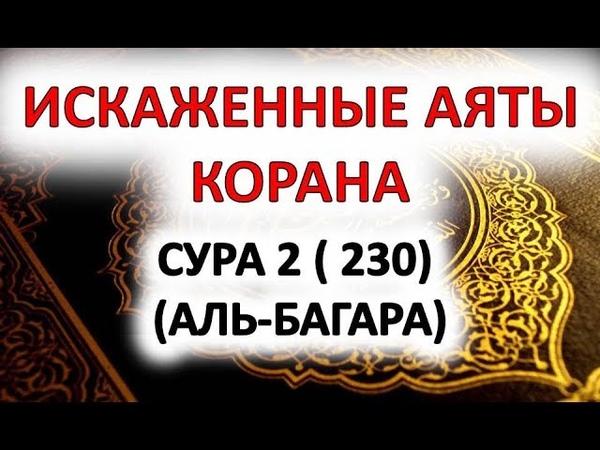 С ОДНИМ ЧЕЛОВЕКОМ ДВА РАЗА НЕ ЖЕНЯТСЯ... СУРА 2 АЯТ 230   ОТКРОВЕНИЕ ОТ БОГА