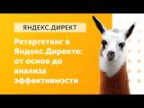eLama: Ретаргетинг в Яндекс.Директе: от основ до анализа эффективности от 09.04.2019