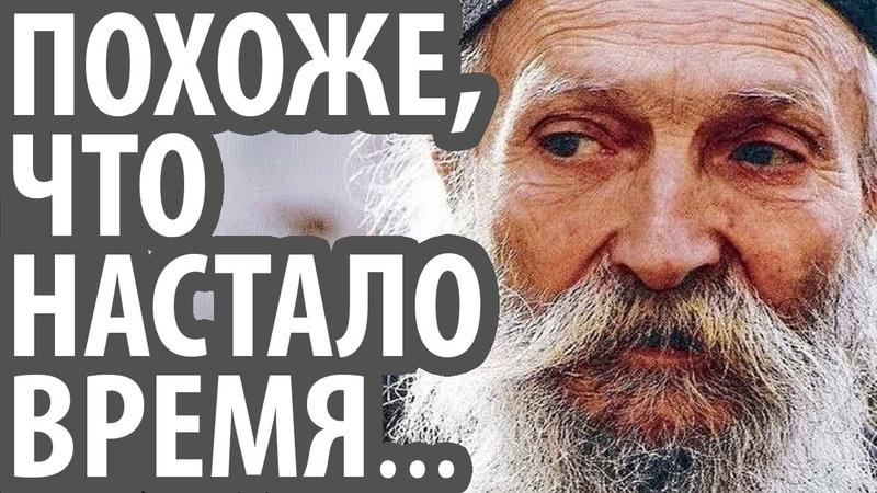 ПОХОЖЕ, что НАСТАЛО ВРЕМЯ... Старец Фаддей Витовницкий