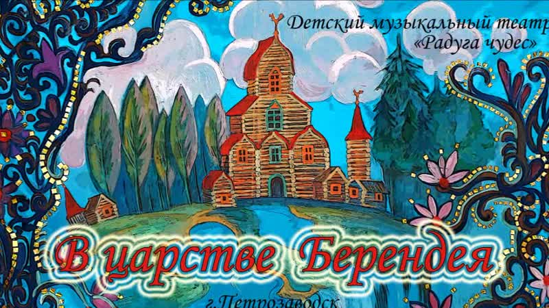Музыкальный спектакль В царстве Берендея