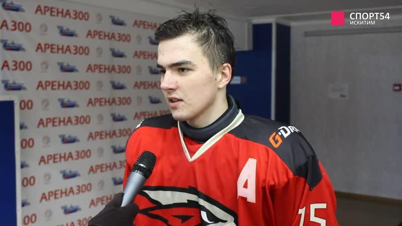 Финал первенства России по хоккею (до 16 лет). После игры Авангард Ермак