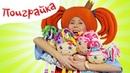 РАСПАКОВКА - Девчушки Вывернушки - Поиграйка с Царевной играем в куклы