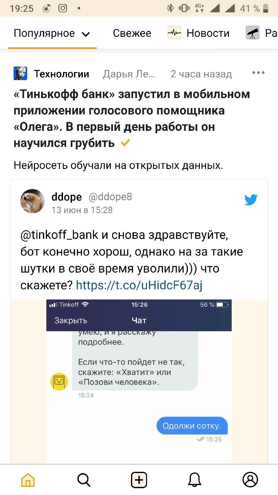 Голосовой помощник <<Олег>>