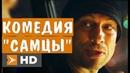Невероятная Комедия САМЦЫ Д.Нагиев, В.Епифанцев