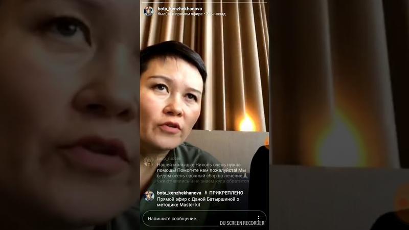 Дана Батыршина-миллионер - об установках подсознания. Как работает Мастер Кит. Супер Эго