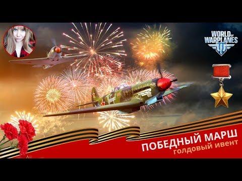 Победный марш голдовый ивент ✈️ World of Warplanes стрим