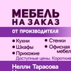 Nelli Alexandrova