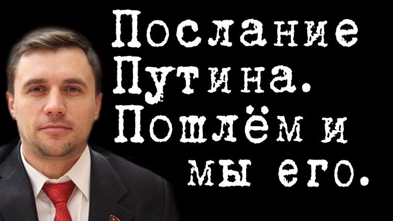 Послание Путина. Пошлём и мы его. НиколайБондаренко