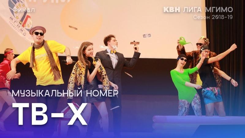 ТВ Х Музыкальный номер Финал Лиги КВН МГИМО 2018 19