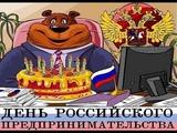 День российского предпринимательства в Старом Осколе и самая большая пицца