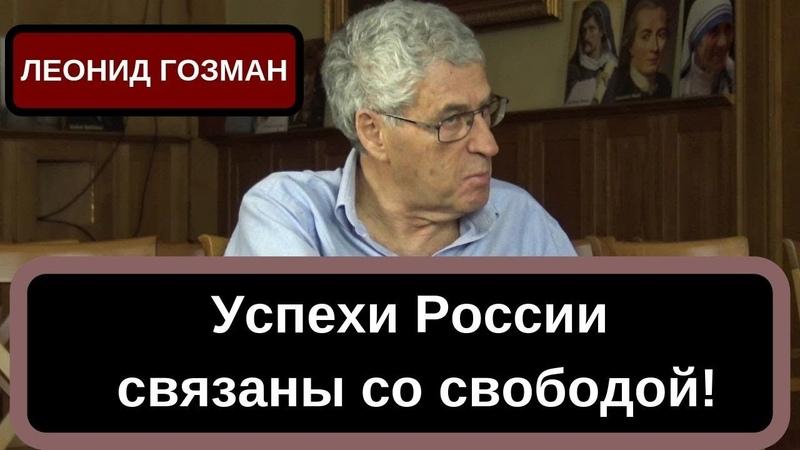 Леонид Гозман - Успехи России связаны со свободой!