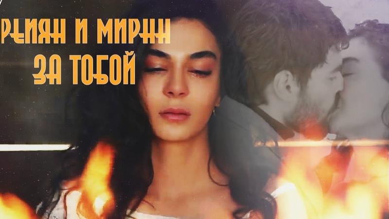Reyyan Miran \ Рейян и Миран - За тобой