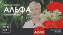 Приглашение на АЛЬФА конференцию от Юлии Александровой ЦХЖ Красноярск