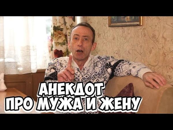 Одесский юмор Лучшие одесские анекдоты про мужа и жену