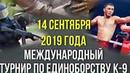 Международный турнир по Единоборству К-9 | Беслан. 15 лет памяти |