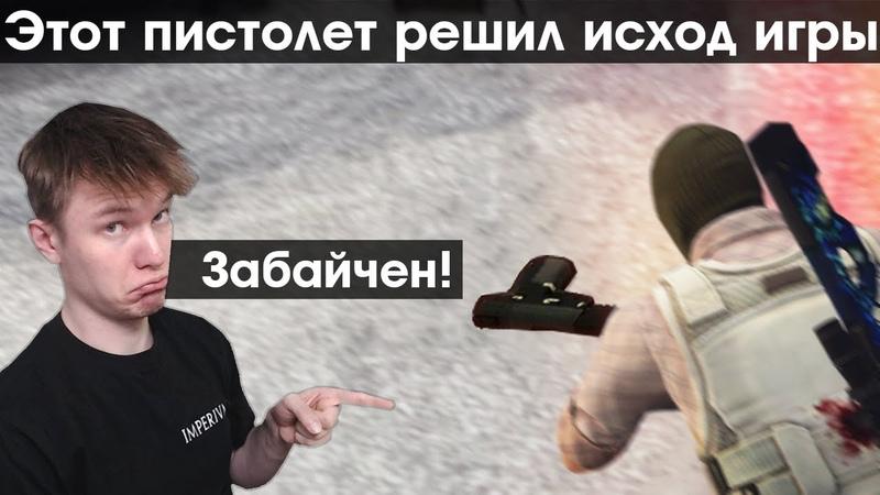 Пистолет решивший исход ВСЕЙ игры
