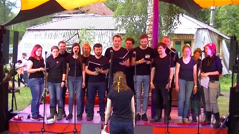 Хор Chuma Choir под управлением Натальи Чумаковой