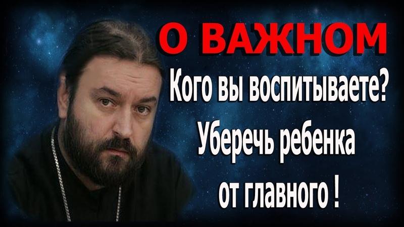 Мало родить ребенка главное воспитать человеком! Протоиерей Андрей Ткачёв