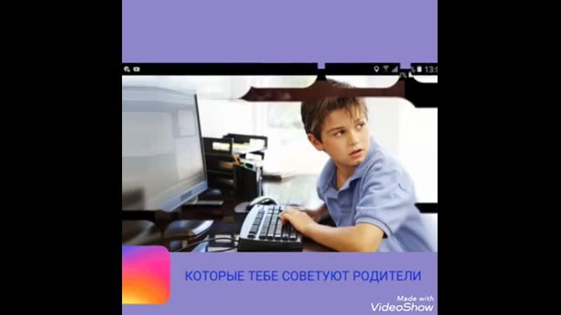 Работа для конкурса Безопасный интернет глазами детей Гуровой Анастасии из города Уфа, школа-интернат № 3, 7 класс.