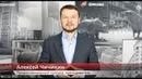 ФИНАМ. Обзор биржевых рынков с Алексеем Чичикиным на 21 марта