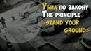 Убийство. Принцип «без обязанности отступать»   The principle «stand your ground»
