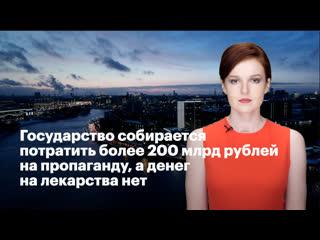 Государство собирается потратить более 200 млрд рублей на пропаганду, а денег на лекарства нет