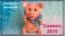 Валяные игрушки. Валяный ПОРОСЕНОК   Felted toys. Pig made of felting