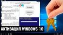 Активация Windows 10, 8, 7. KMS Auto Net
