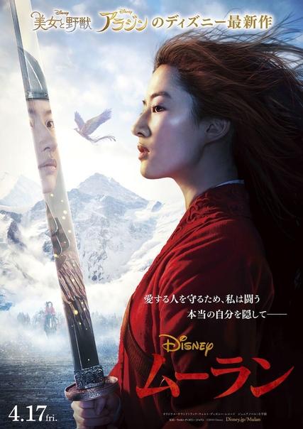 Новый японский постер блокбастера Disney «Мулан»