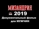 МИЗАНДРИЯ Документальный фильм новый релиз 2019