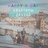 День рождения проекта Квартиры Друзей