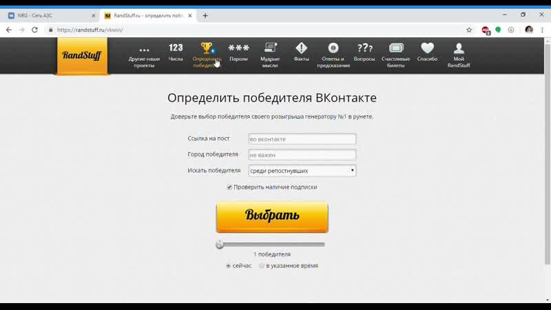 RandStuff.ru - место, где живет случайность - Google Chrome 2019-07-15 12-02-58