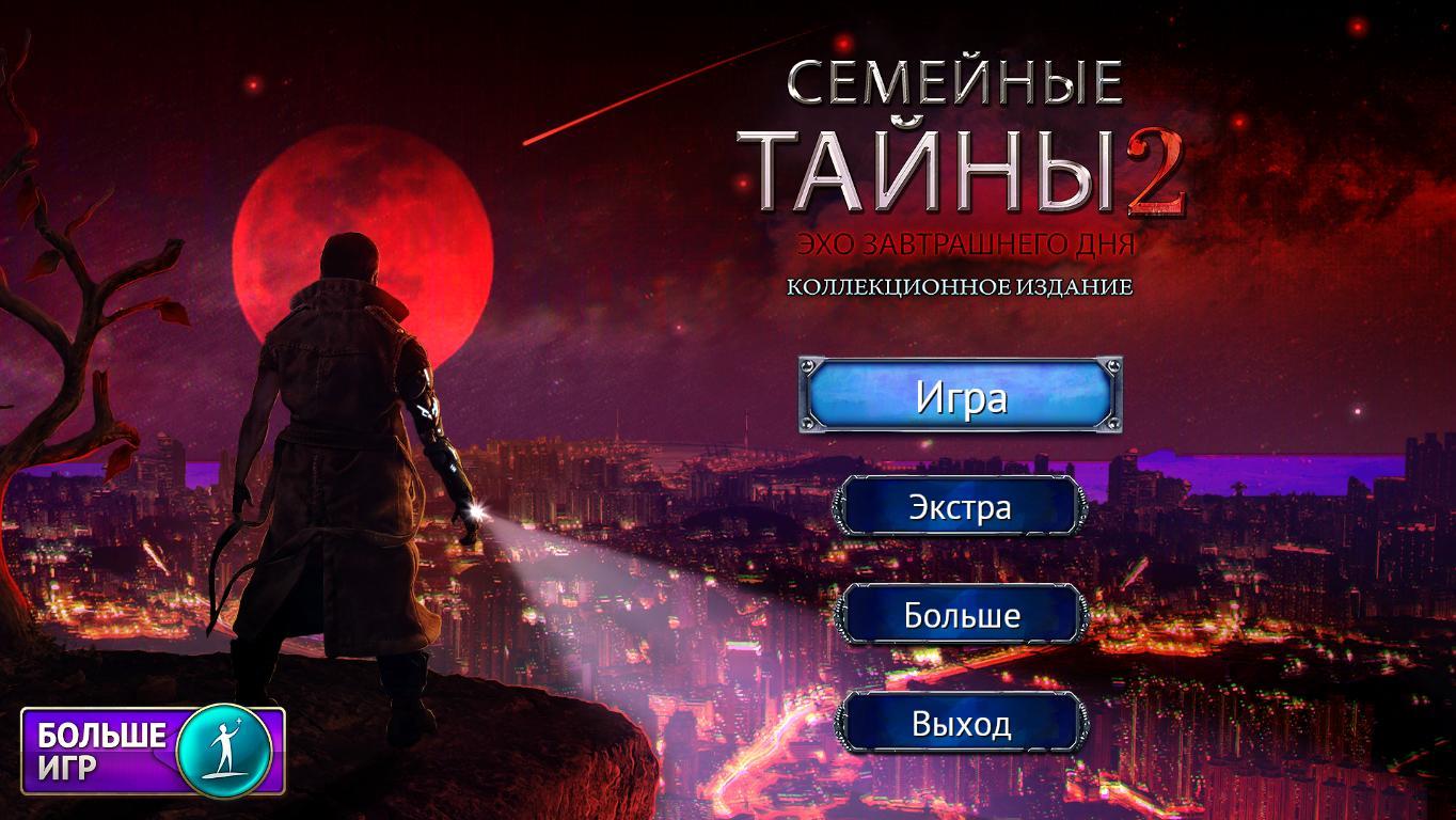 Семейные тайны 2: Эхо завтрашнего дня. Коллекционное издание | Family Mysteries 2: Echoes of Tomorrow CE (Rus)