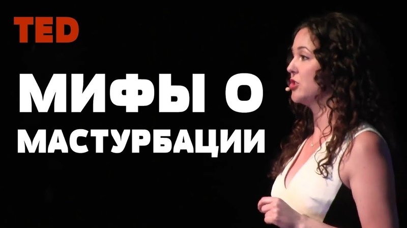 TED | Мифы о мастурбации