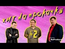 ХИТ НА ПРОКАЧКУ 2 с Ерболатом Турлубековым из шоу Народный Махор Конкурс от RuProducer 16