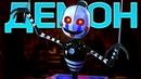 ДЕМОН - 5 Ночей С Фредди Песня На Русском Demons Five Nights At Freddys Parody Song Animation