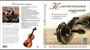 Вивальди. «Четыре времени года» (опус 8, RV297): «Зима» (вторая часть — Largo)