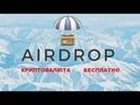 Криптовалюта бесплатно - AirDrop| IOST | MiracleTele | DIGITEX | Обзор аирдропов