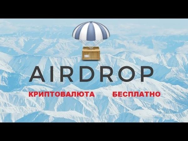Криптовалюта бесплатно AirDrop IOST MiracleTele DIGITEX Обзор аирдропов