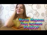 Миша Марвин - Под окнами    РАЗБОР