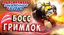 ПОПАЛИ В ПРОШЛОЕ! БОСС ГРИМЛОК! Трансформеры Закаленные в Бою Transformers Forged To Fight ч.263