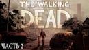 The Walking Dead ► Сезон 1 ►Эп.2 ЖАЖДА ПОМОЩИ➤Прохождение №2