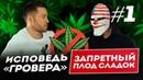 ИСПОВЕДЬ ГРОВЕРА как выращивают марихуану Легализация в России Часть I Люди PRO 24