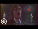 """Вокальное трио """"Меридиан"""" - Прекрасное Далеко (1985)"""
