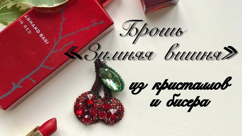 Брошь Зимняя вишня своими руками Как сделать брошку из кристаллов бисера Winter cherry brooch