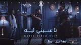 Naseny Leh - Music video 4K - Tamer Hosny