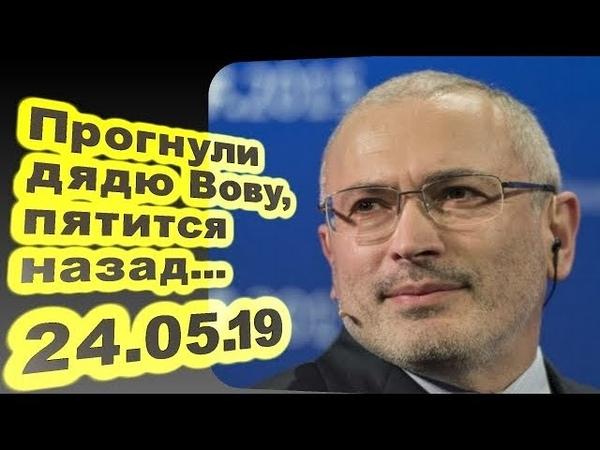 Михаил Ходорковский - Прогнули дядю Вову, пятится назад... 24.05.19