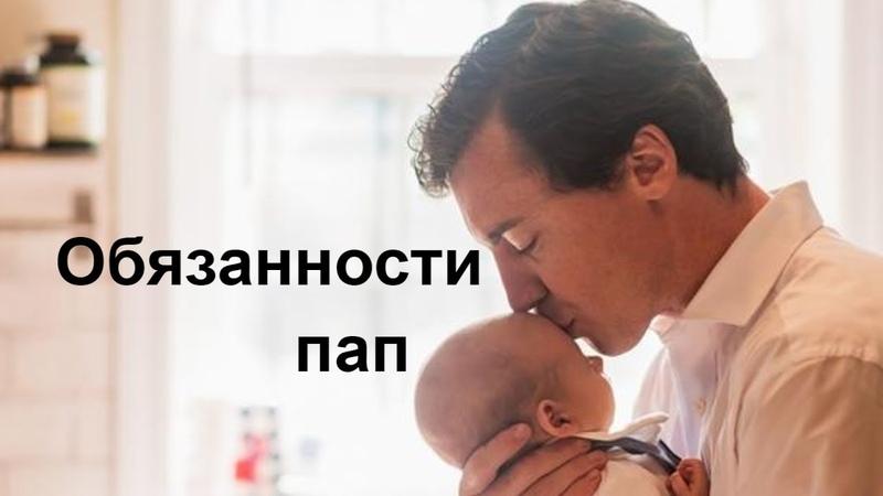 Что должен сделать каждый отец? Какие обязанности у отца? Что должен сделать хороший папа? Сатья дас