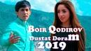 Boir Qodirov - Dustat doram 2019 | Боир Кодиров - Дустат дорам 2019