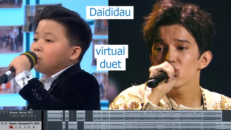Daididau (Дайдидау) - Димаш Кудайберген и Ержан Максим. Виртуальный дуэт текст и перевод.